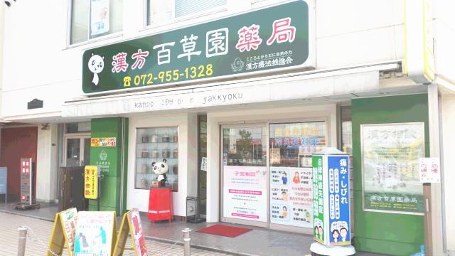 大阪 藤井寺の漢方百草園薬局