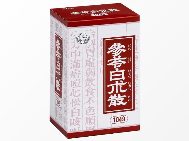 参苓白朮散(じんれいびゃくじゅつさん)
