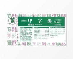 甲字湯(こうじとう)