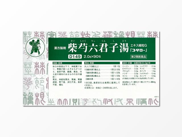 柴芍六君子湯(さいしゃくりっくんしとう)