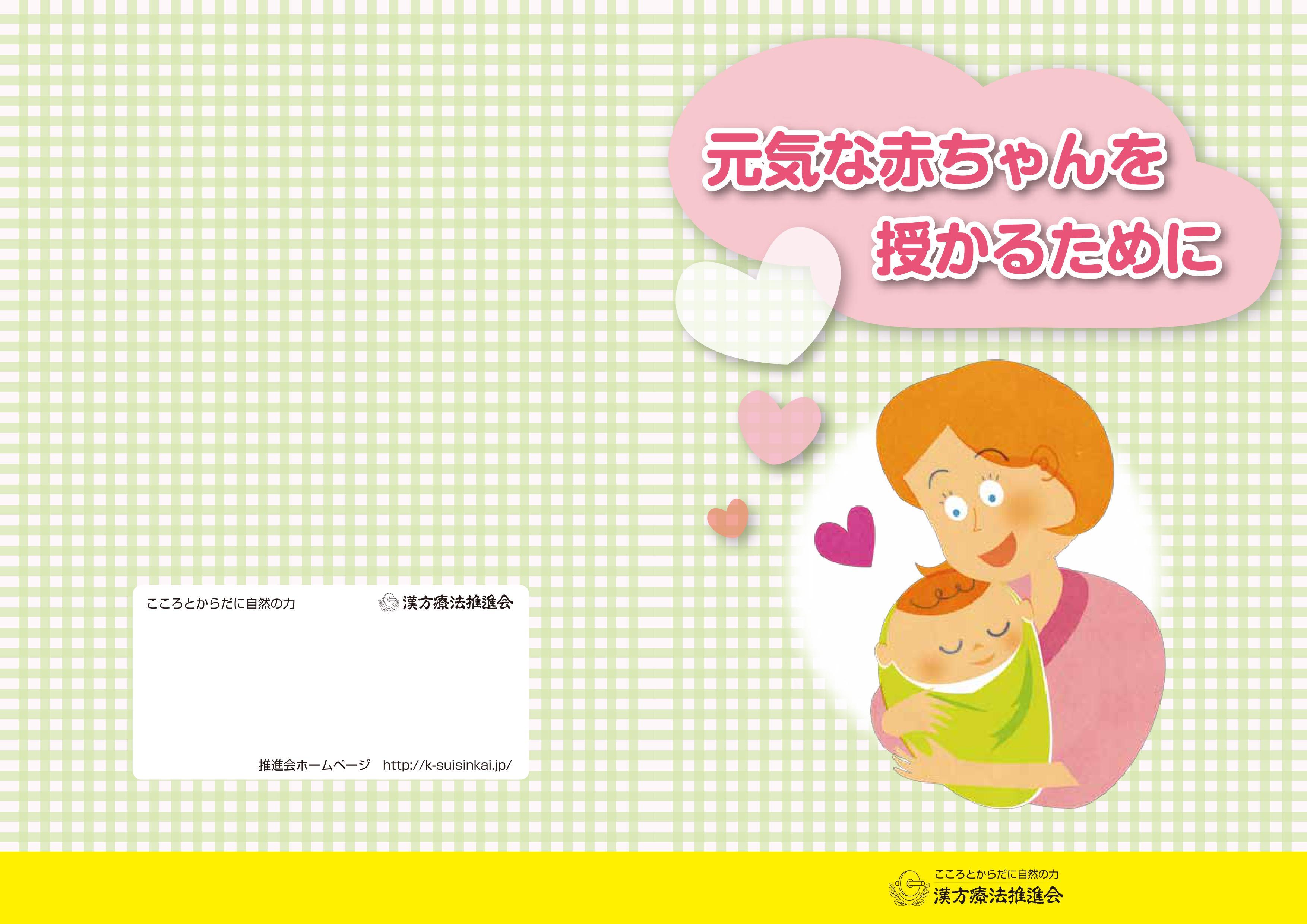 『元気な赤ちゃんを授かるために』